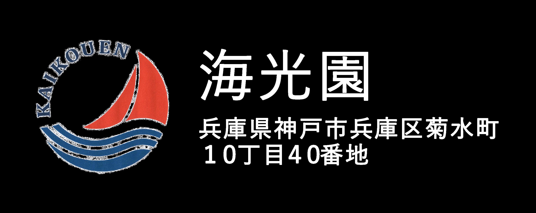 海光園 ロゴ